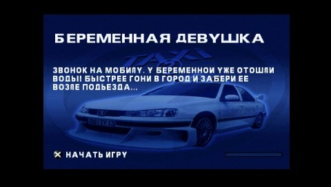 Taxi 2 [Rus] PSX
