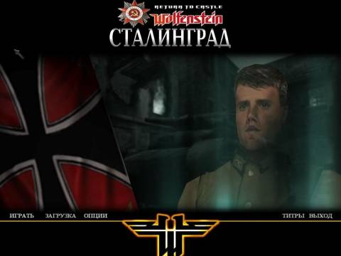 Return To Castle Wolfenstein: Сталинград (2003) [RUS]