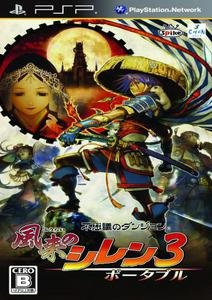 Mystery Dungeon: Shiren The Wanderer 3 Portable /ENG/ [ISO] PSP