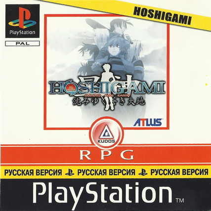 Hoshigami - Running Blue Earth (2001/RUS) PSOne