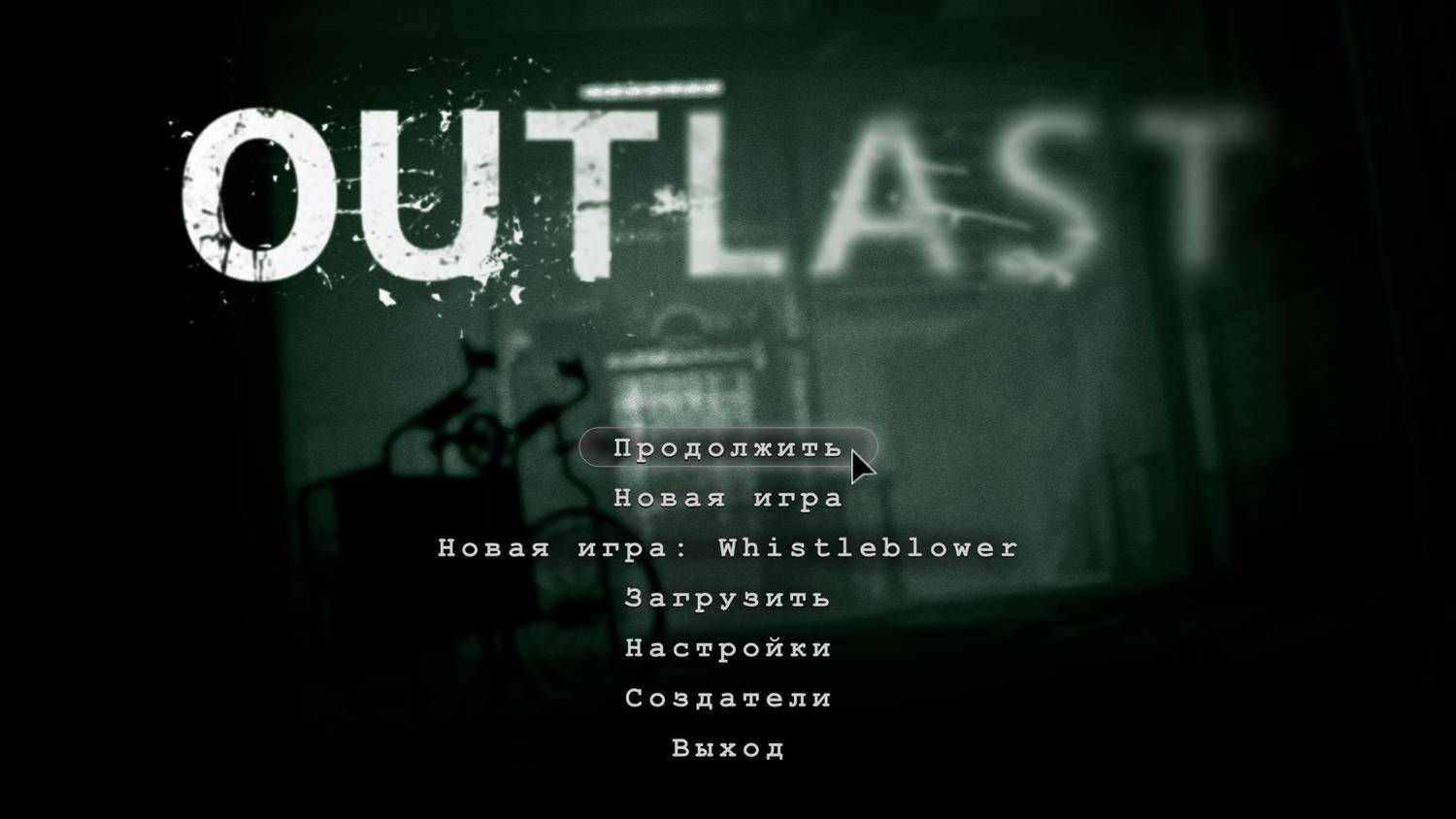 Outlast (2013) PC / RePack