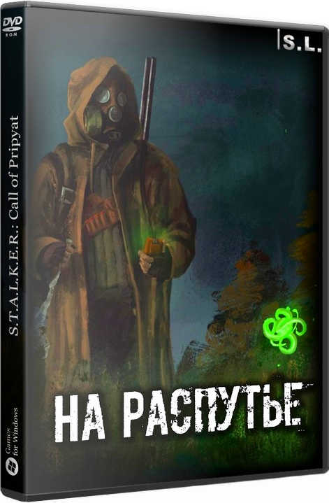 S.T.A.L.K.E.R. Call of Pripyat - На Распутье (2018) PC/MOD