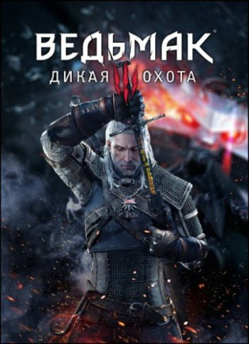 Ведьмак 3: Дикая Охота / The Witcher 3: Wild Hunt + HD Reworked Project [v 1.31 + 18 DLC] (2015) PC | RePack